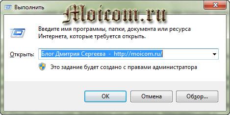 Горячие клавиши Windows 7 - команда выполнить