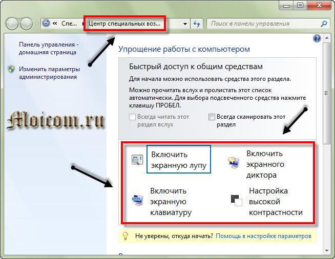 Горячие клавиши Windows 7 - центр специальных возможностей