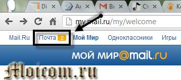 Мой Мир регистрация - два новых письма