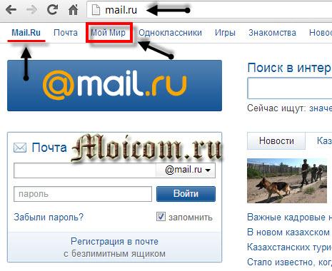 Мой Мир регистрация - главная mail.ru