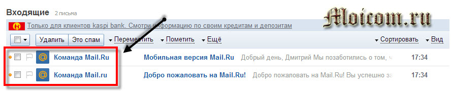 Мой Мир регистрация - команда Mail.ru