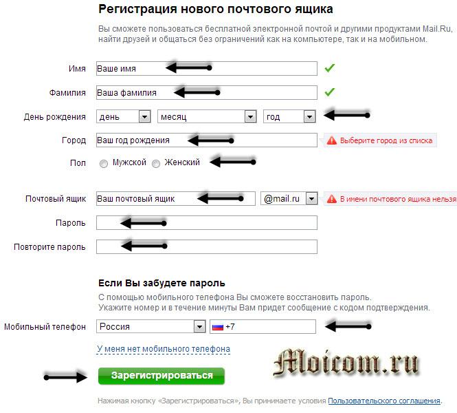 Мой Мир регистрация - регистрация почтового ящика