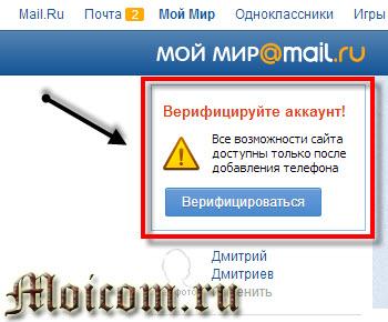Мой Мир регистрация - верификация аккаунта