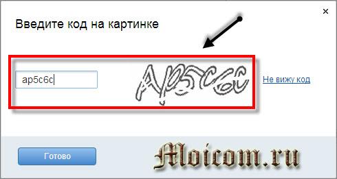 Мой Мир регистрация - вводим код на картинке