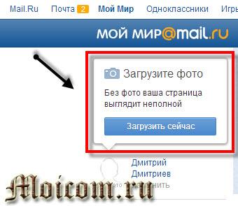 Мой Мир регистрация - загрузите фото