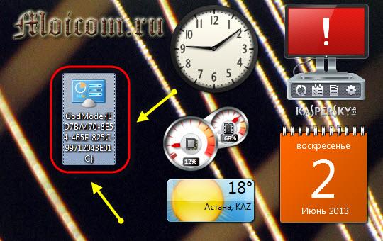Режим бога в Windows 7 - появление консоли