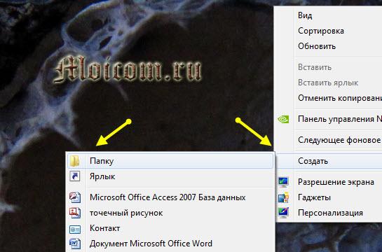 Режим бога в Windows 7 - создание папки