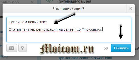 Твиттер регистрация - что происходит