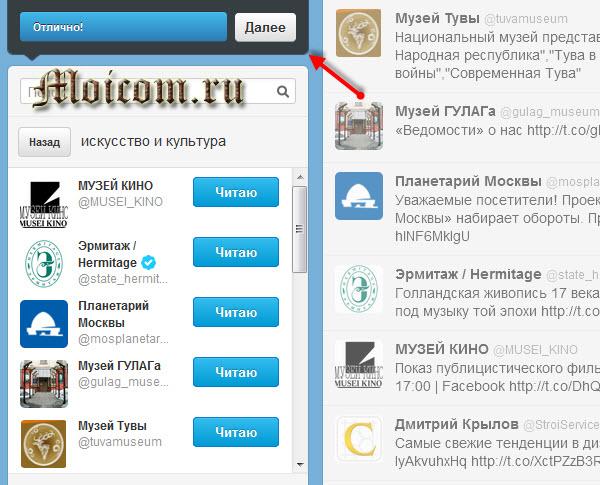 Твиттер регистрация - искусство и культура