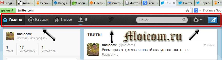 Твиттер регистрация - кнопки навигации