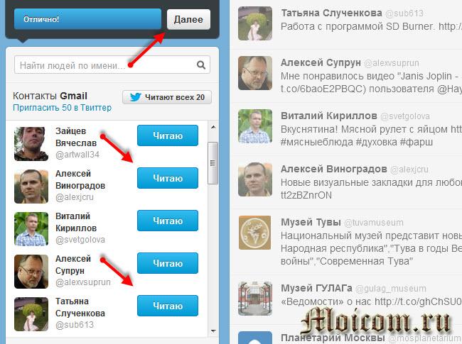 Твиттер регистрация - контакты Gmail