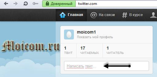 Твиттер регистрация - написать твит