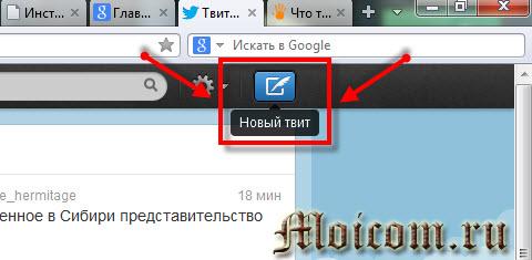 Твиттер регистрация - новый твит