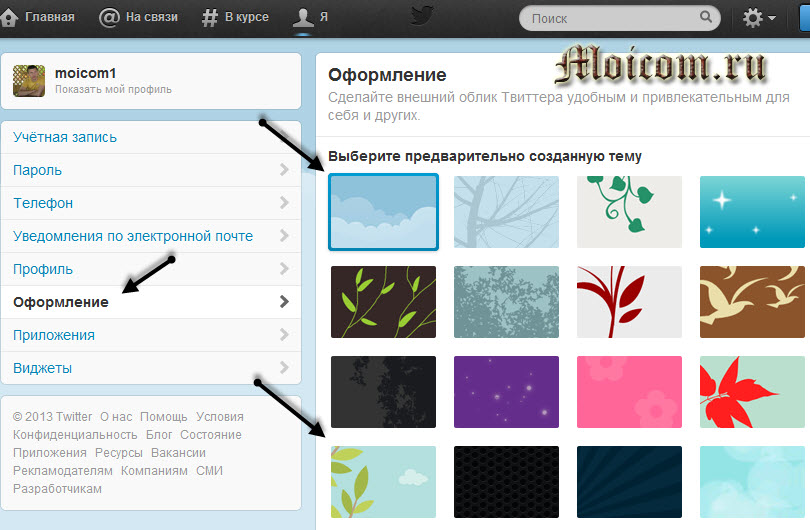 Твиттер регистрация - оформление