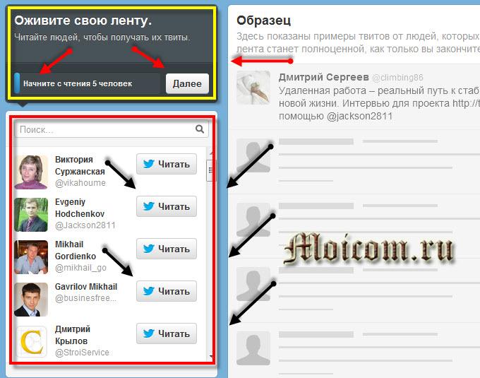 Твиттер регистрация - оживите свою ленту