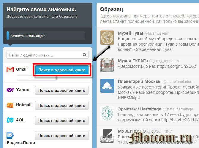 Твиттер регистрация - поиск в адресной книге