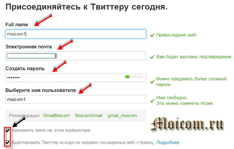 Твиттер регистрация - присоединяйтесь к твиттеру