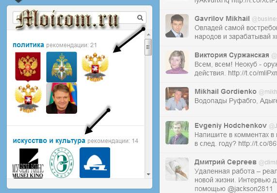 Твиттер регистрация - рекомендации подгруппы
