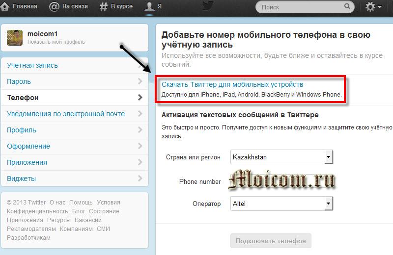 Твиттер регистрация - скачать твиттер для мобильных устройств