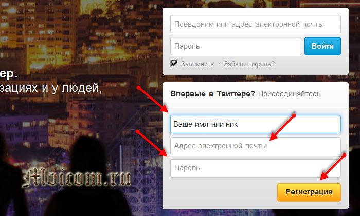 Твиттер регистрация - создание пользователя