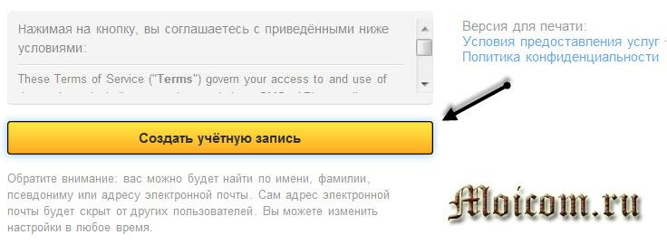 Твиттер регистрация - создать учетную запись