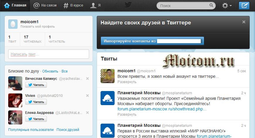 Твиттер регистрация - страница пользователя