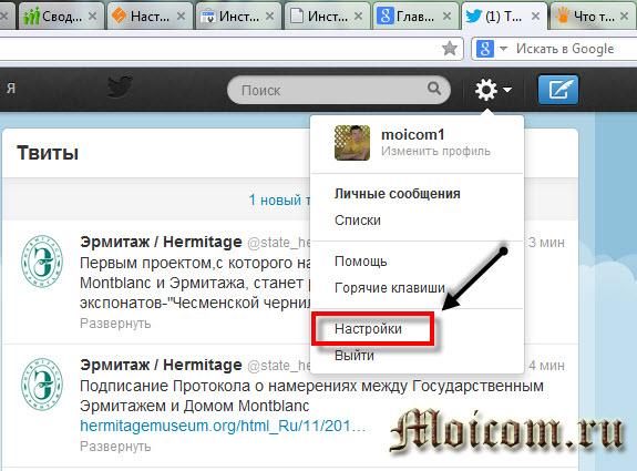 Твиттер регистрация - вкладка настройки