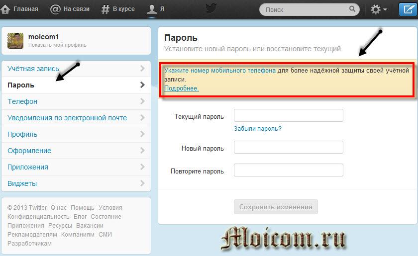 Твиттер регистрация - вкладка пароль