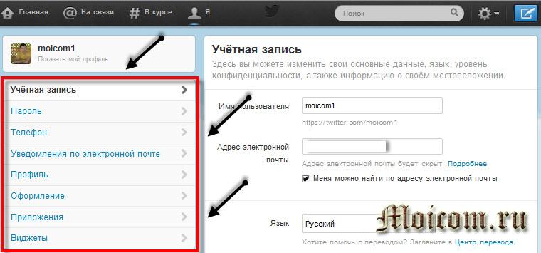 Твиттер регистрация - восемь основных настроек