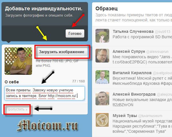 Твиттер регистрация - завершение регистрации