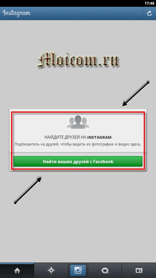 Как зарегистрироваться в Инстаграм - подпишитесь на друзей