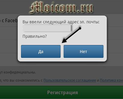 Как зарегистрироваться в Инстаграм - подтверждение адреса эл. почты