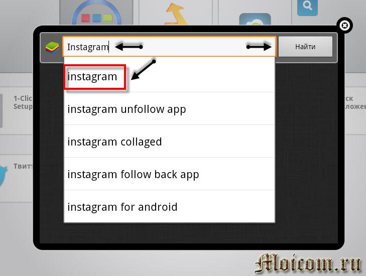 Как зарегистрироваться в Инстаграм - поиск приложения