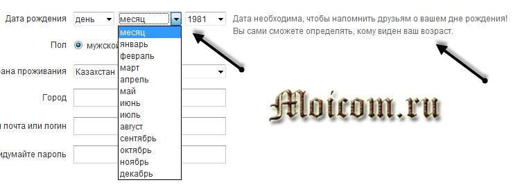 Одноклассники ru регистрация - дата рождения