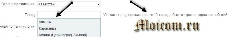 Одноклассники ru регистрация - город