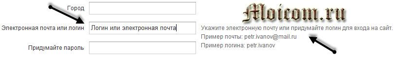 Одноклассники ru регистрация - логин или электронная почта