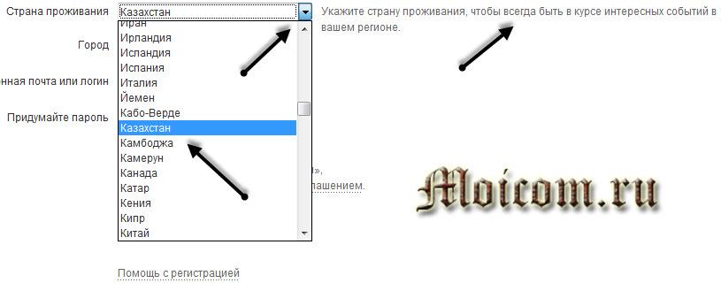 Одноклассники ru регистрация - страна проживания