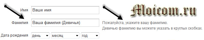 Одноклассники ru регистрация - ваша фамилия