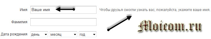 Одноклассники ru регистрация - ваше имя