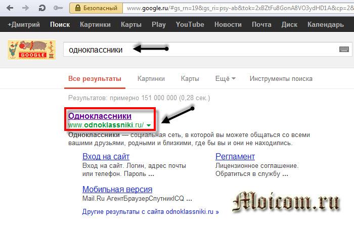 Одноклассники ru регистрация - заходим на сайт