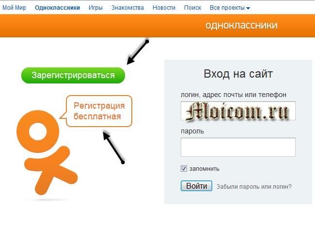 Одноклассники ru регистрация - зарегистрироваться