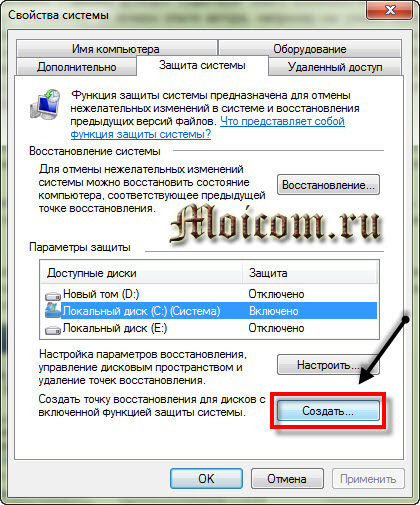 Точка восстановления Windows 7 - Создать