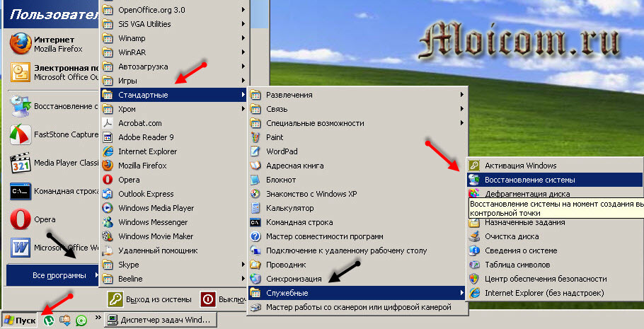 Точка восстановления Windows 7 - Windows XP