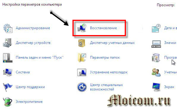 Точка восстановления Windows 7 - настройка параметров