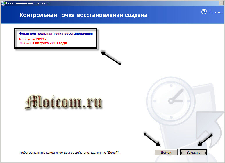 Точка восстановления Windows 7 - новая точка XP