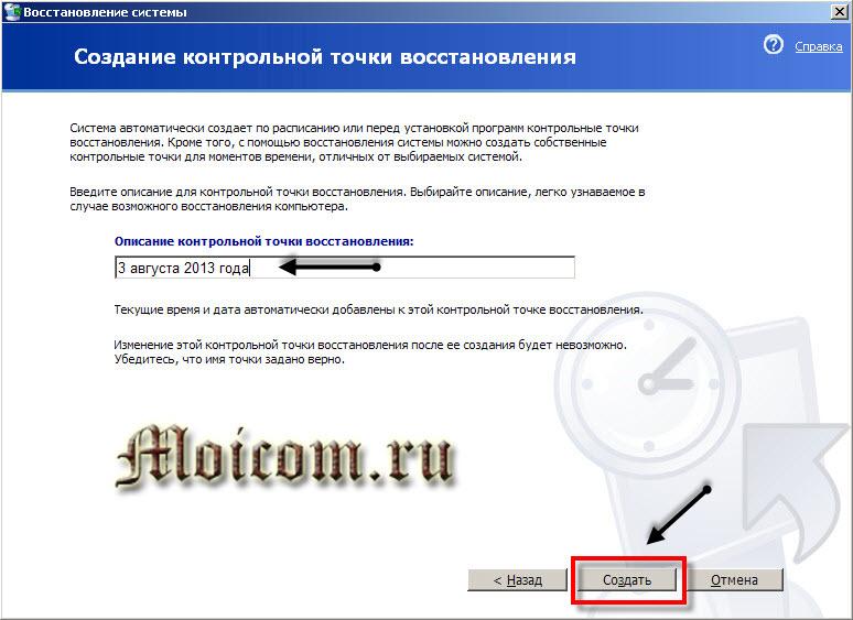 Точка восстановления Windows 7 - описание точки XP