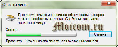 Точка восстановления Windows 7 - оценка