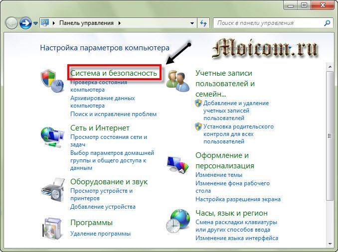 Точка восстановления Windows 7 - система и безопасность
