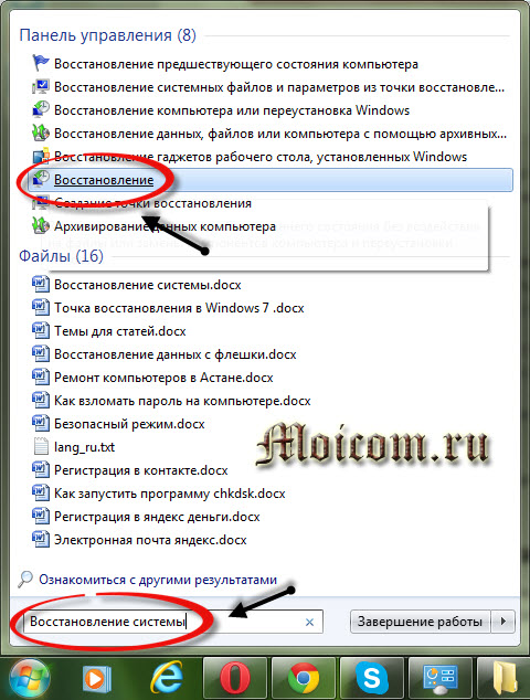 Точка восстановления Windows 7 - строка поиска