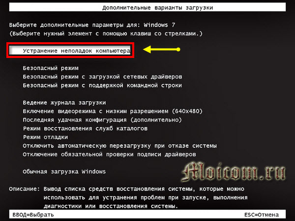 Точка восстановления Windows 7 - устранение неполадок